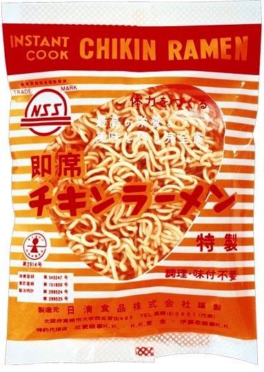 発売当時の「チキンラーメン」