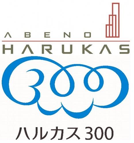 あべのハルカスハルカス300