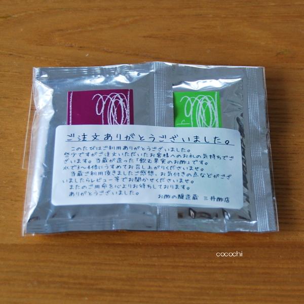 20140714_果実のお酢オマケ01
