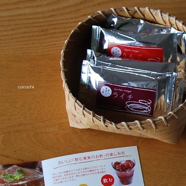 20140720_飲む果実のお酢04