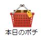 今日のお買い物
