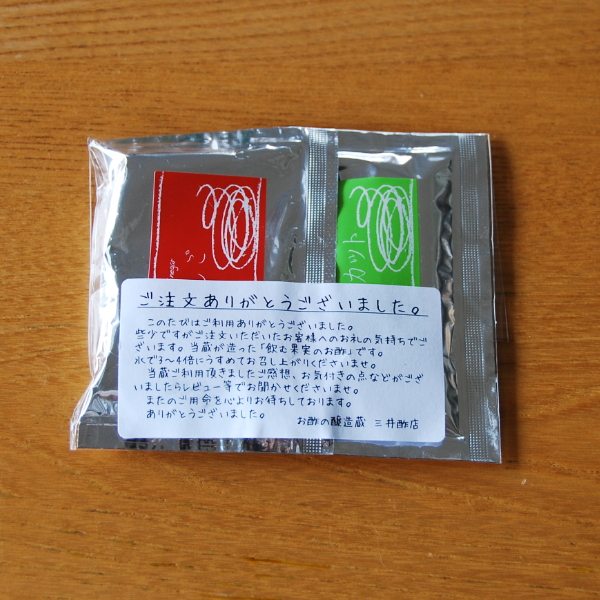 20140725_飲む果実のお酢03