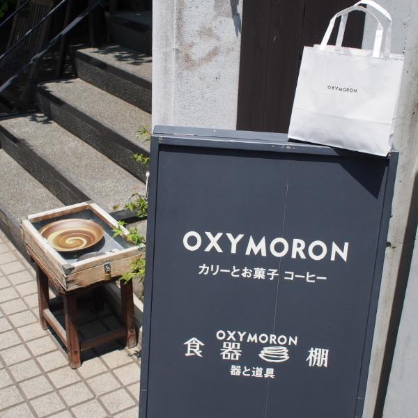 20140726_oxymoron_01.jpg