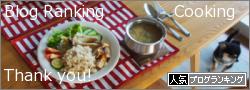 家庭料理 ブログランキングへ
