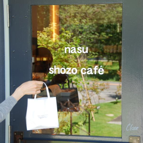 20140815_nasu shozo cafe 01