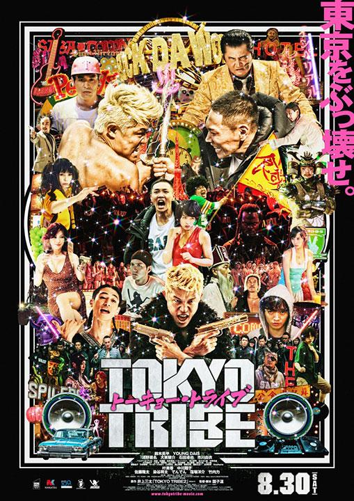 film140627_tokyotribe_poster.jpg