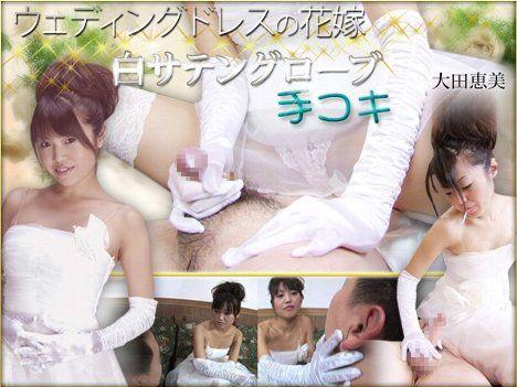 ウェディングドレスの花嫁 白サテングローブ手コキ  大田 恵美