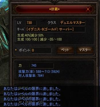 ふっきLv730
