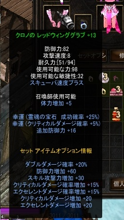 クロノ手13おp16L