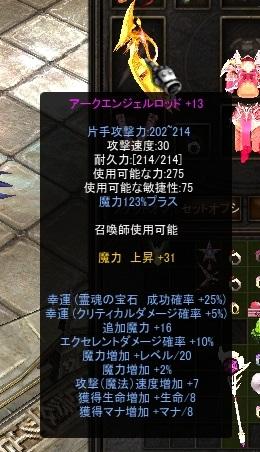 EXAAロッド13おp16L