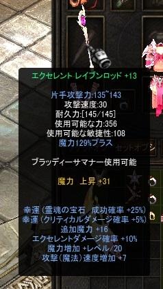 EXレイブンロッド13おp16L
