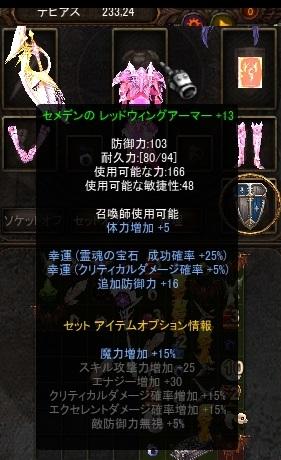 セメデン鎧13おp16L