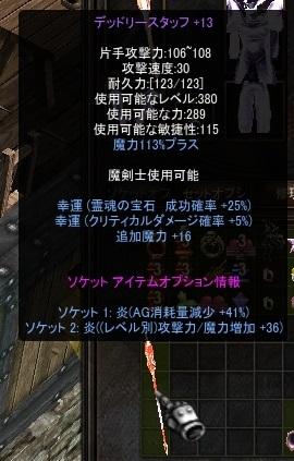デットリースタッフ+13おp16LAG減Lv