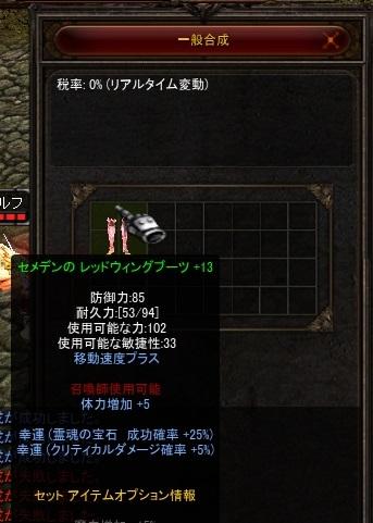 セメデン足13L