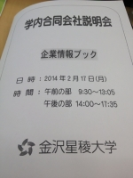 写真 2014-02-17 12 51 01