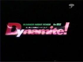 Dynamite!!開催
