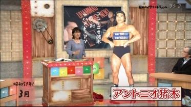猪木アリ@NHK-BS1