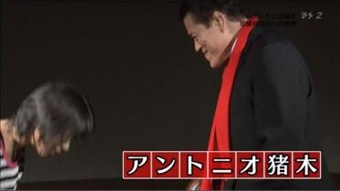 猪木アリ@NHK-BS4