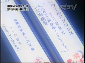 スポコン!での猪木アリ検証7
