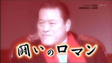 猪木アリ@NHK-BS8