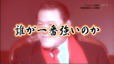 猪木アリ@NHK-BS9