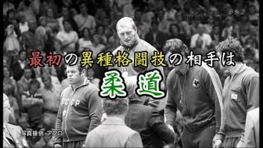 猪木アリ@NHK-BS12