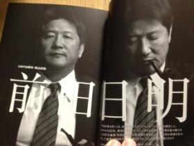 前田氏が語ったUWF