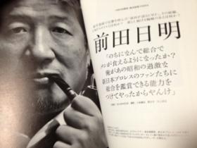 前田氏@KAMINOGE29の1