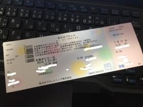 今回のチケット
