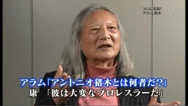 猪木アリ@NHK-BS26