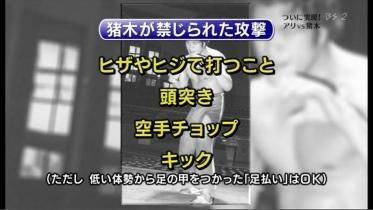 猪木アリ@NHK-BS29