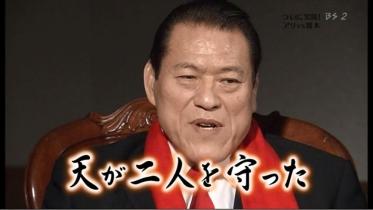 猪木アリ@NHK-BS36
