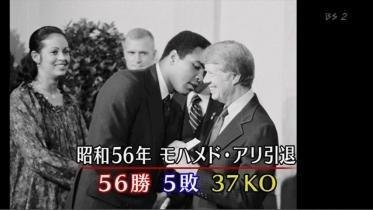 猪木アリ@NHK-BS39