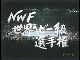 NWF世界ヘビー級選手権試合