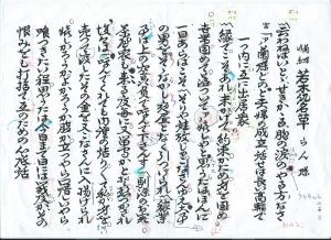 スキャン_20140521 (2) 若木仇名草