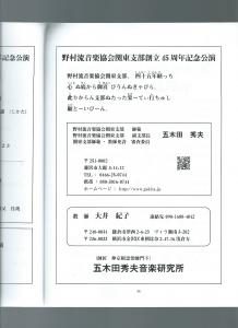 スキャン_20140606 野村流音楽協会関東支部45周年記念公演 広告