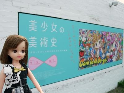 青森県立美術館「美少女の美術史」展看板と美少女代表リカちゃん