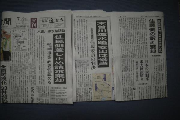 24日の夕刊各紙