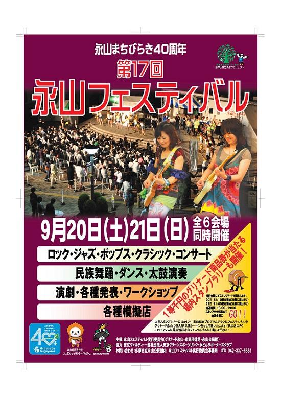 nagafes_2014_poster_A3たて_outline縮小版