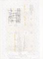 スキャン_20140401 (2)