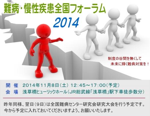 難病・慢性疾患全国フォーラム2014(東京)