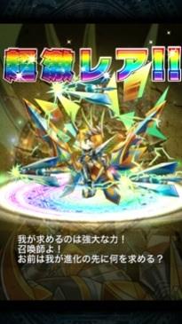 片足雷撃BBA