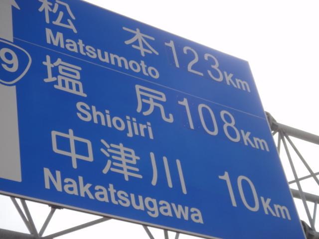 恵那から松本123km