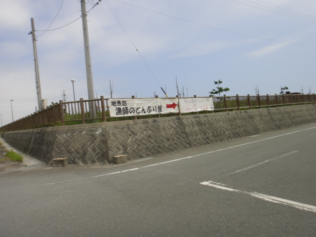 福田漁港へ