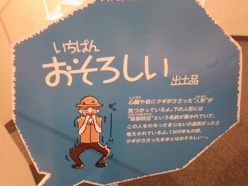平城京 びっくり3 呪術