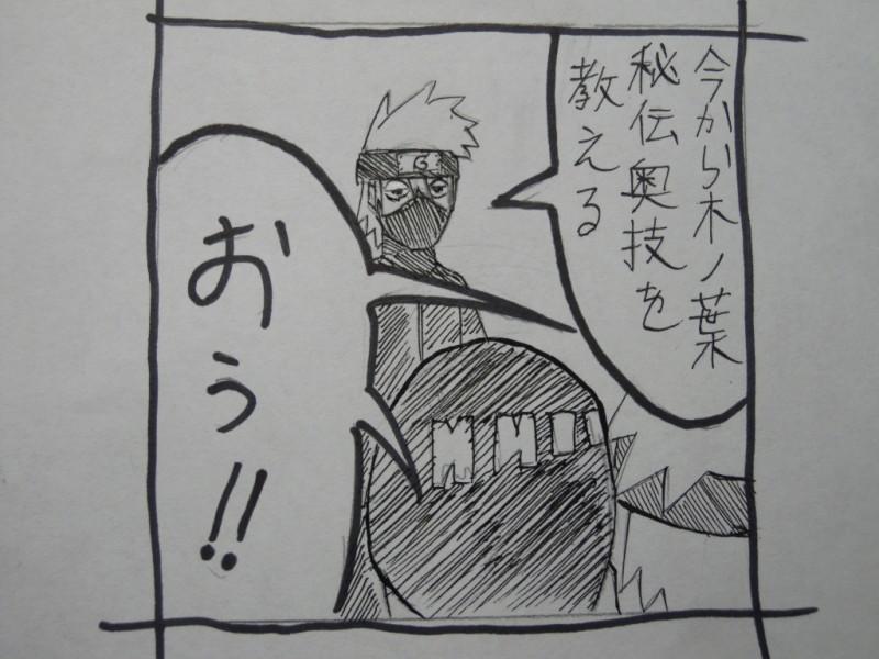 ナルト カカシ 秘伝 ネタバレ