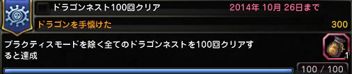 100kai.png