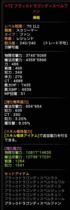 BDLfan12x1.png