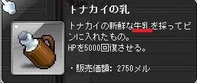 Maple140503_203518.jpg