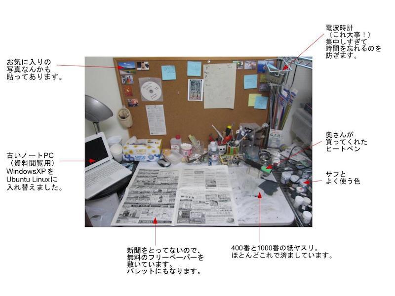 アトリエ紹介2